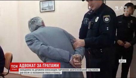 Донецкий адвокат 8 лет проведет за решеткой за нападение на жену Турчинова