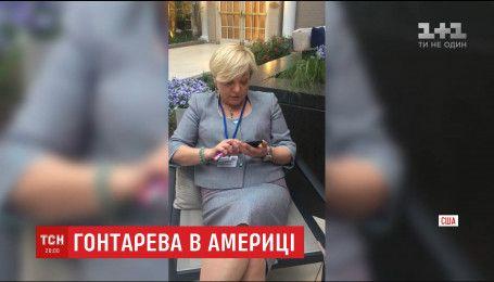 Гонтарева избегала журналистов и отвечала в США на неудобные вопросы