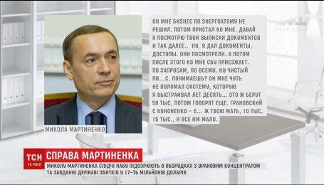 Соратники Мартыненко называют дело НАБУ политически мотивированным