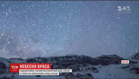 В Китае наблюдали невероятный метеоритный дождь