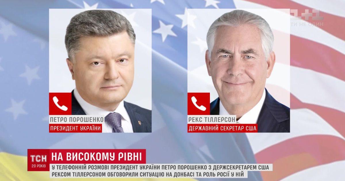 6a895579a7c1 Видео - Порошено по телефону говорил с госсекретарем США о гибели  американца в Донбассе - Страница видео