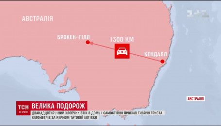 12-річний австралієць на авто втік з дому і проїхав понад тисячу кілометрів