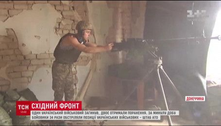 Фронтові зведення: один український військовий загинув, двоє отримали поранення
