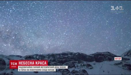 Невероятный метеоритный дождь наблюдали в Китае