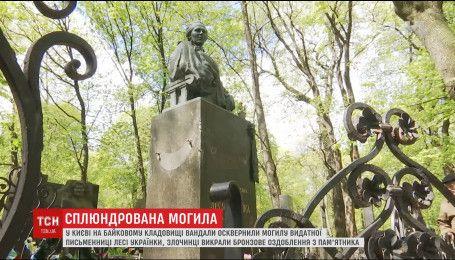 Неизвестные осквернили могилу Леси Украинки на Байковом кладбище