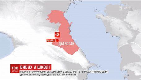 В дагестанском селе Агвали в школе разорвалась граната, погиб подросток