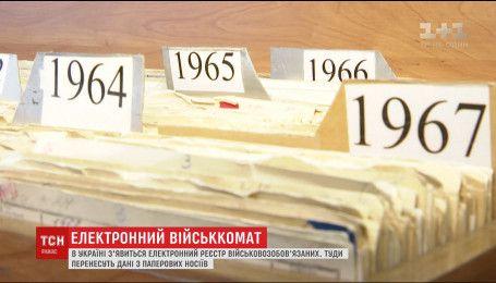 В Україні з'явиться е-реєстр військовозобов'язаних, куди перенесуть дані з паперових документів