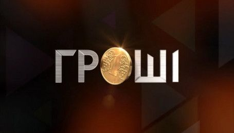 Арест Мартыненко и Парковка мэрии - Гроші