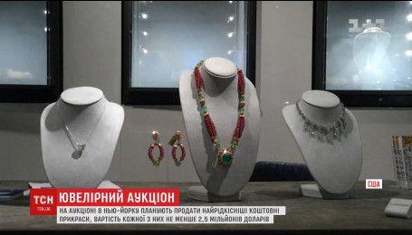 В Нью-Йорке на аукцион выставили редкие драгоценные украшения