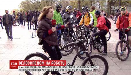 """Киевляне и чиновники приняли участие в акции """"Велосипедом на работу"""""""