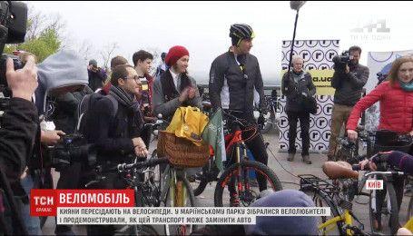 В Киеве устроили акцию в поддержку передвижения на велосипедах
