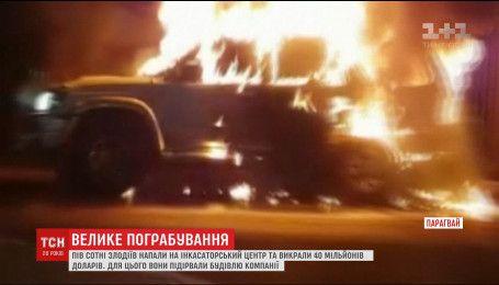 Ошеломляющее ограбления с пожарами, взрывами и убийством устроили преступники в Парагвае