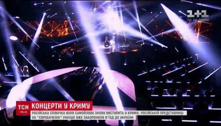 После запрета выступать на Евровидение Самойлова решила вновь посетить Крым