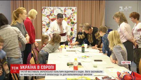 В столице Австрии стартовал фестиваль, посвященный украинской культуре