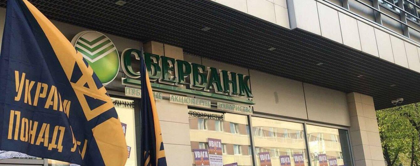 """НБУ оголосив про закриття групи """"Сбербанку"""" в Україні"""