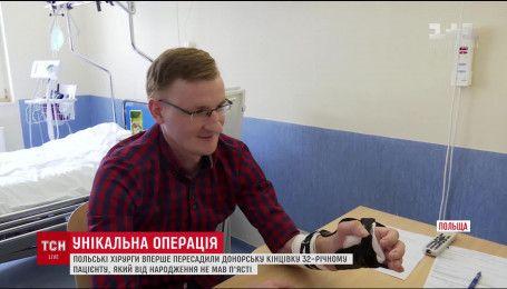 У Польщі хірурги вперше пересадили руку людині, яка її ніколи не мала