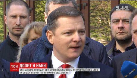 """Олег Ляшко назвал свой допрос в НАБУ """"разговорами обо всем на свете"""""""