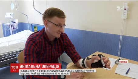 Хирурги впервые пересадили руку человеку, который родился без конечности