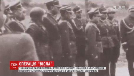 70 лет назад поляки массово депортировали 150 тысяч украинцев в Германию