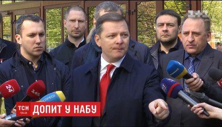 НАБУ впродовж чотирьох годин допитувало Олега Ляшка