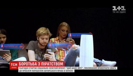 Кинорежиссер Любомир Левицкий создал видеоролики, посвященные проблеме пиратства в Украине