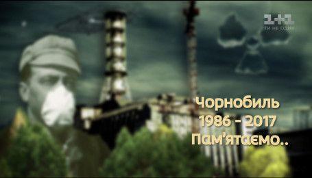 П'ять найбільш приголомшливих фактів про аварію на Чорнобильській АЕС