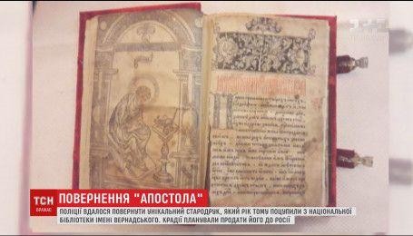 """Правоохранители вернули похищенный стародрук """"Апостол"""", который воры планировали продать в РФ"""