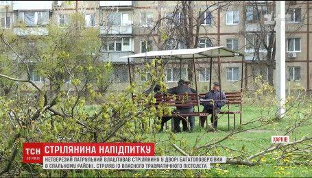 В спальном районе Харькове нетрезвый полицейский устроил стрельбу