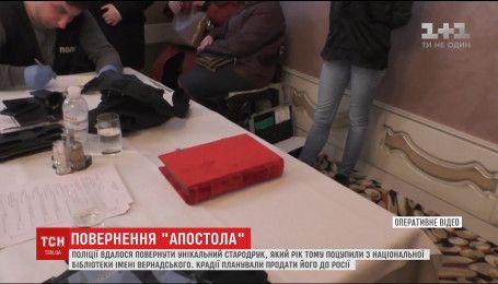 """Полиция вернула похищенный из библиотеки имени Вернадского стародрук """"Апостол"""""""