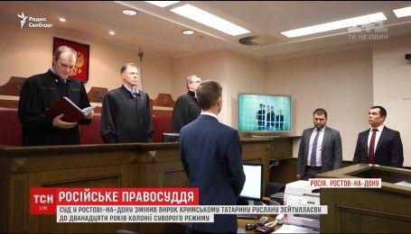 Суд у Ростові засудив кримського татарина на 12 років колонії суворого режиму