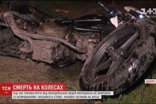 В Днепре мотоциклист погиб, убегая от полиции