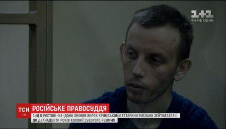 Суд у Ростові змінив вирок кримському татарину Руслану Зейтуллаєву
