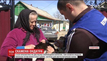 У селі на Вінниччині оголосили карантин після укусу скаженої ондатри