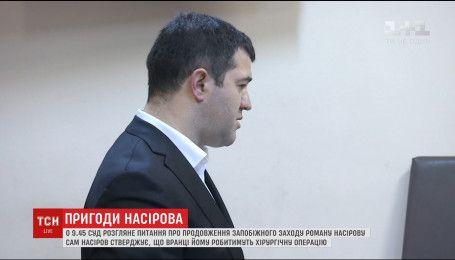 Солом'янський суд столиці розгляне питання про подовження запобіжного заходу Насірову