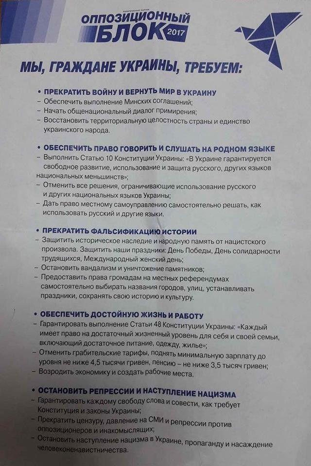 Листівка Опоблоку у Лисичанську