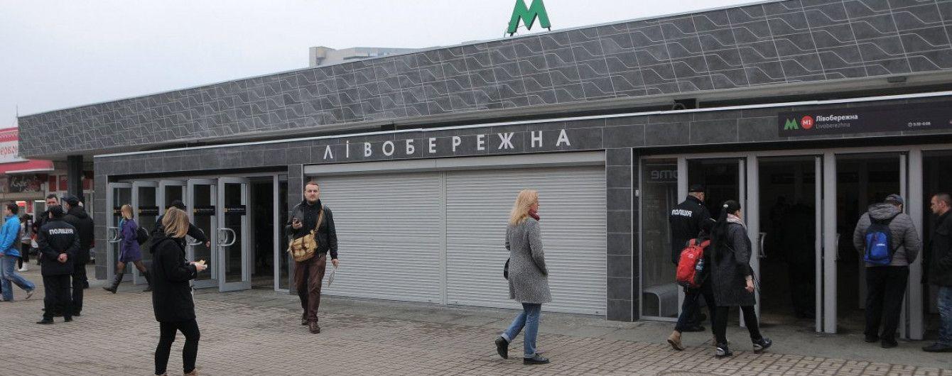 """В Киеве возобновили работу """"заминированной"""" станции метро"""