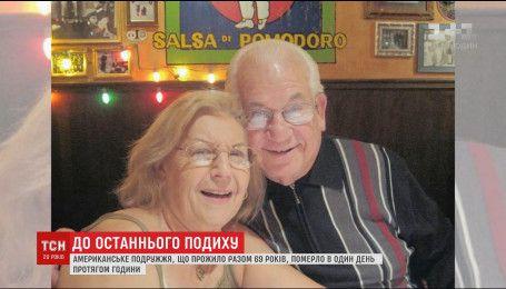 В США в один день, держась за руки, умерли супруги после 69 лет совместной жизни