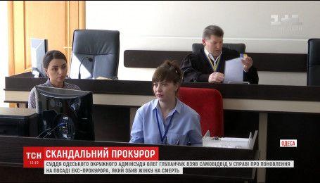 Суддя Одеського адмінсуду взяв самовідвід у справі екс-прокурора, який напідпитку збив жінку