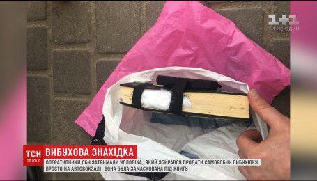 На Ровенщине мужчина пытался продать взрывчатку, замаскированную под книгу