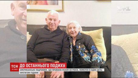 Американские супруги прожили вместе 69 лет и умерли в один день
