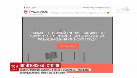 Украинские компании, не подозревая, могут сливать важную информацию в РФ