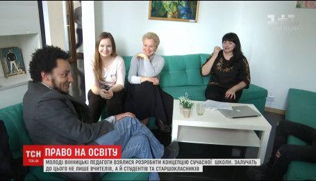 В Виннице проходит конкурс учителей, которые будут создавать школу будущего