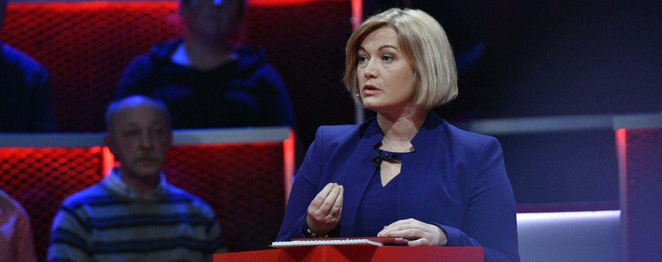 Геращенко назвала цель закрепление курса на ЕС и НАТО в Конституции