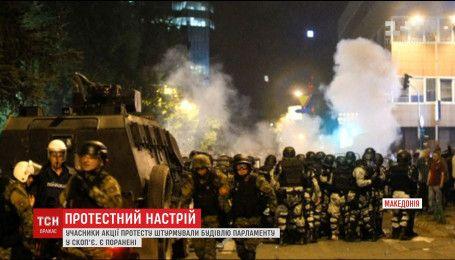 Протестующие взяли штурмом здание парламента в македонском городе Скопье