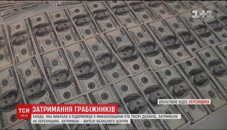Затримали озброєну банду, яка викрала 270 тисяч доларів у жителя Миколаївщини