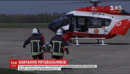 На Нежинском аэродроме спасатели отработали массовую эвакуацию с помощью авиации