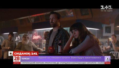 """У прокат вийшла фантастична комедія """"Моя дівчина – монстр"""""""
