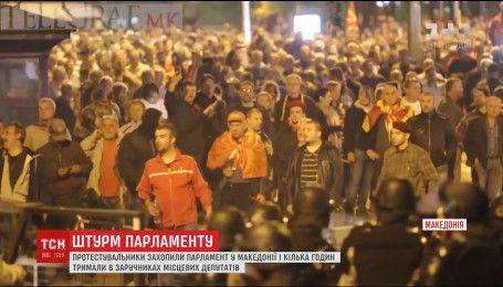 Протест в Македонии закончился штурмом парламента и применением шумовых гранат