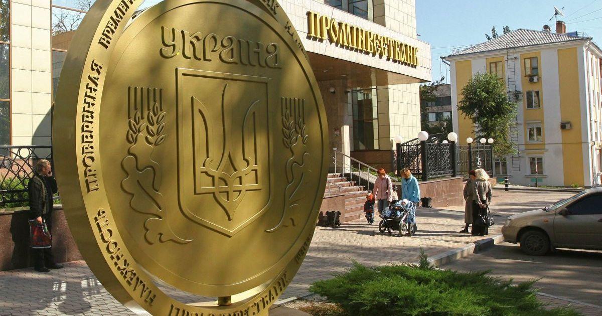 """Российский банк решил докапитализировать свою украинскую """"дочку"""" на 12 миллиардов гривен"""