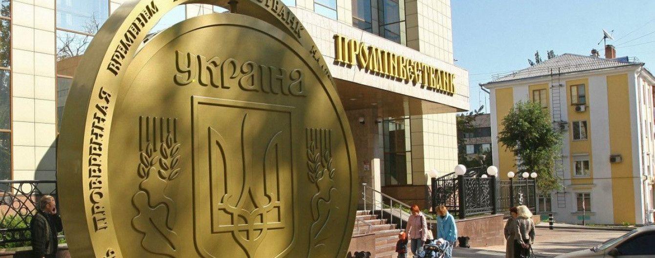 """Украинскую """"дочку"""" российского банка хотят продать с аукциона"""
